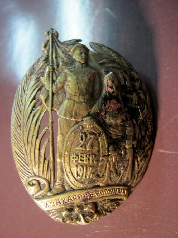 Помогите определить знак (Знак Л-Гв. Волынского полка. Период Временного Правительства)