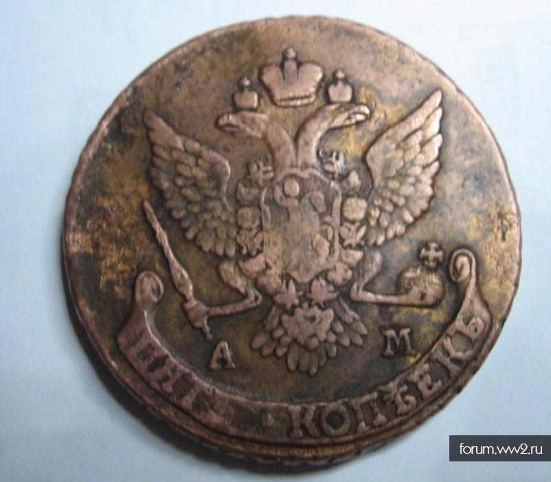 5 копеек 1789 года АМ помогите с оценкой.