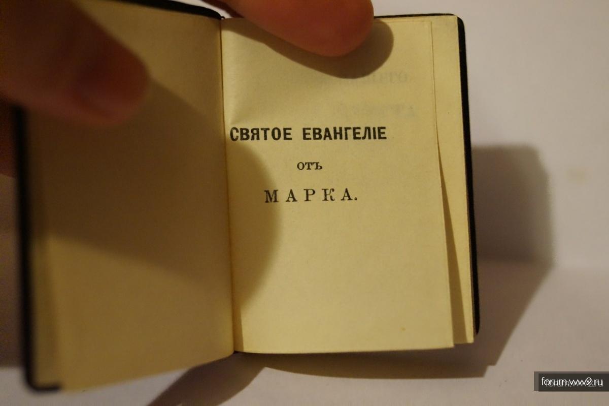 Миниатюрное подарочное издание Святого Евангелия в четырёх книгах.