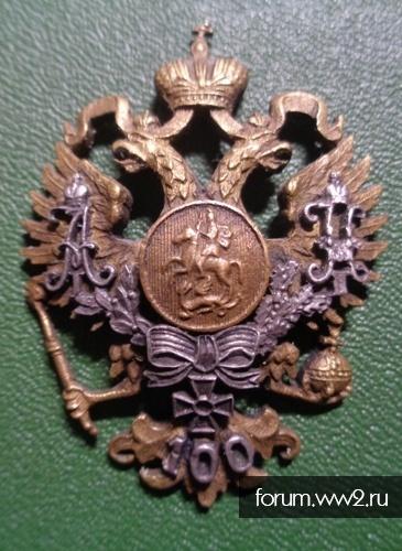 Знак к 100-летию Военного министерства. Вопрос по подлинности