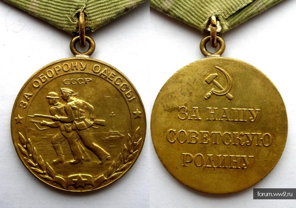 """Обсуждение оригинальности медали """"За оборону Одессы"""""""