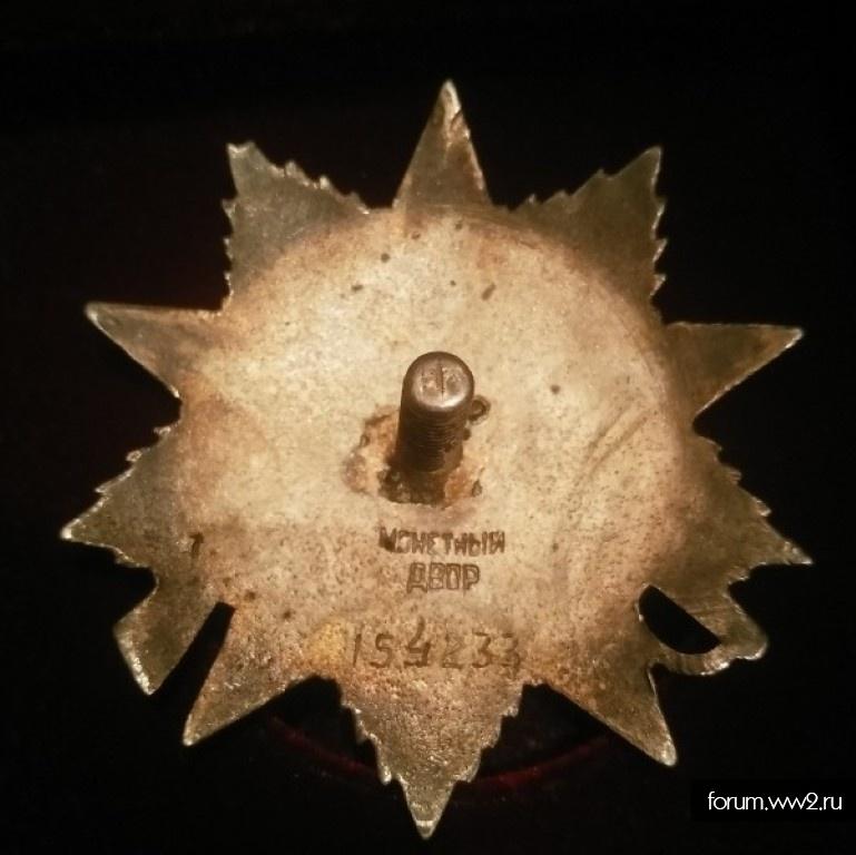 Отечественная Война 2ст. №154233