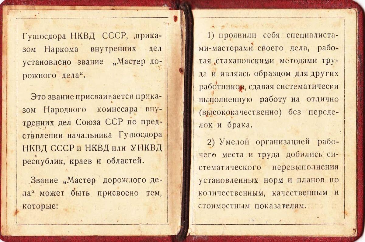 Мастер дорожного дела НКВД СССР
