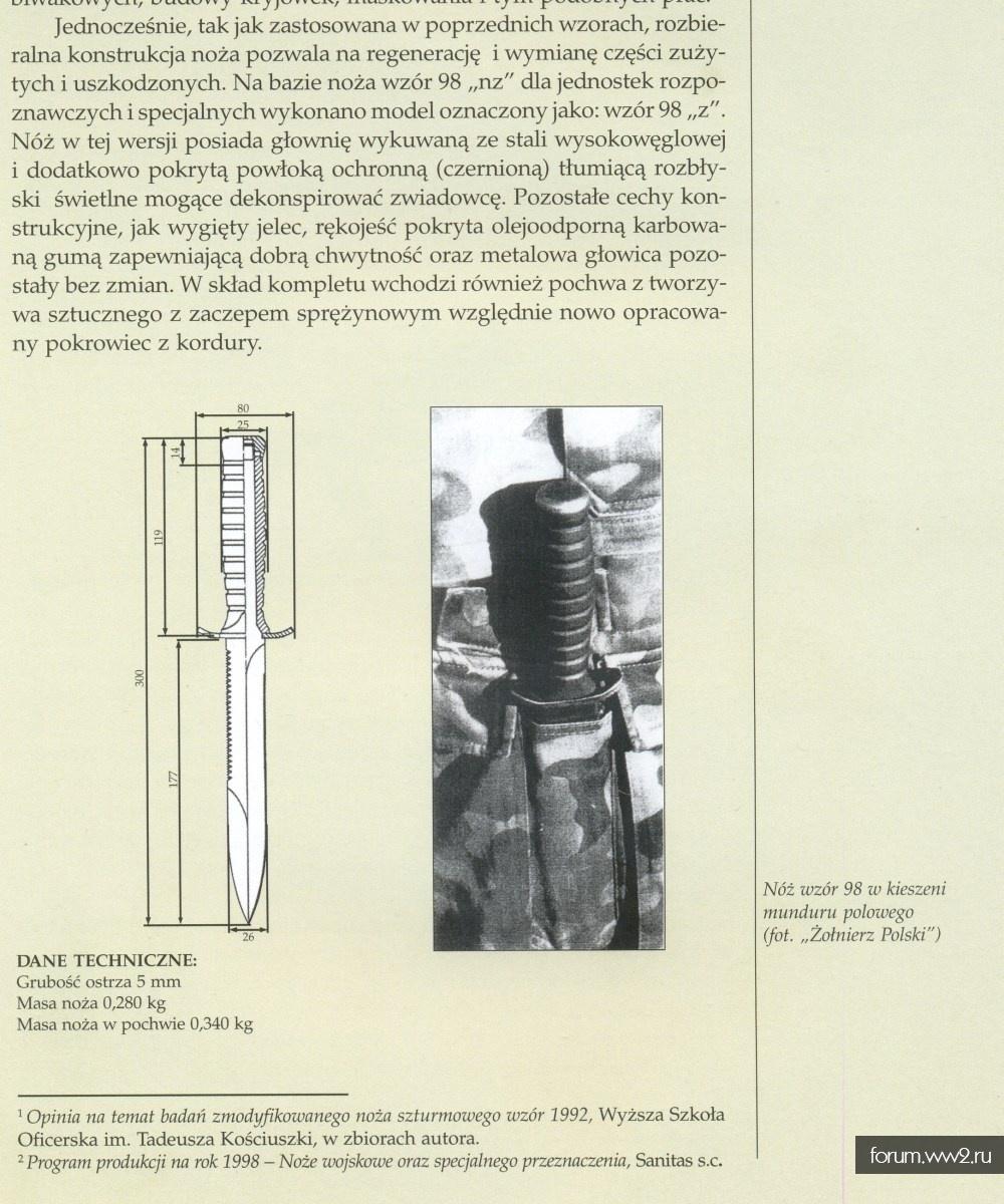 Нож WZ98