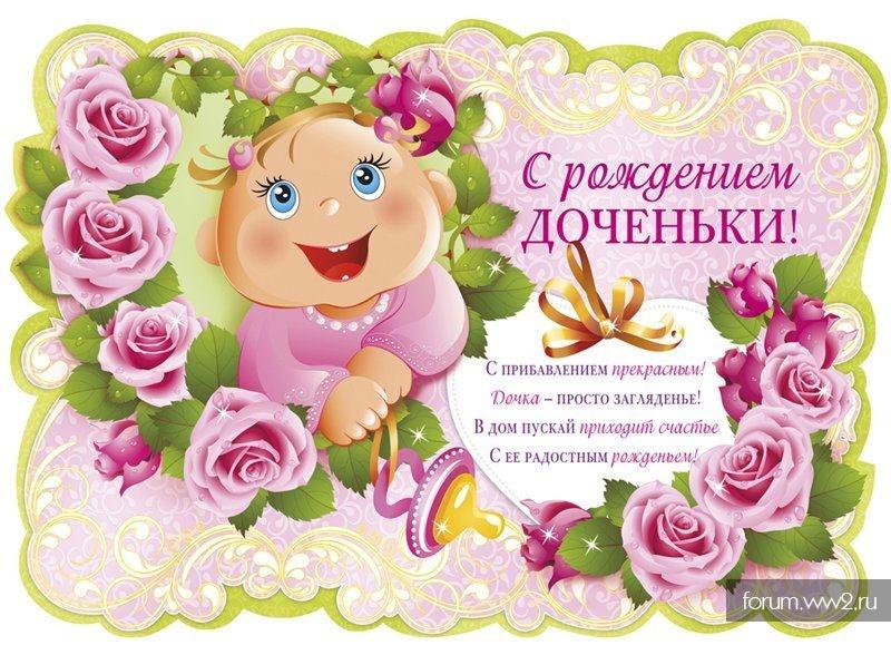 Поздравления папе у которого родилась дочь