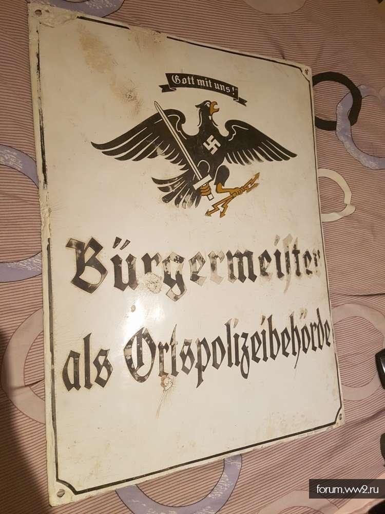 Таблички - партийная, Бургомистр полицейского участка, на определение