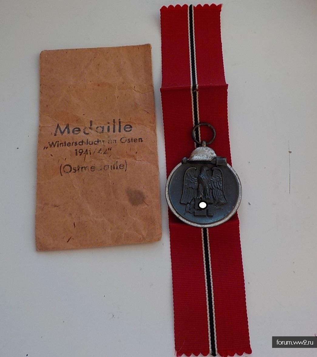 """Медаль """"За зимнюю кампанию на Востоке 1941/42"""" с пакетом."""