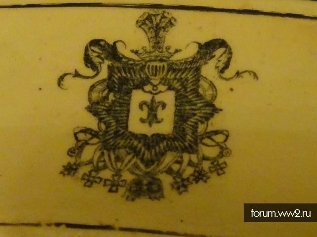 тарелка большая с гербом 1810-1830 годы