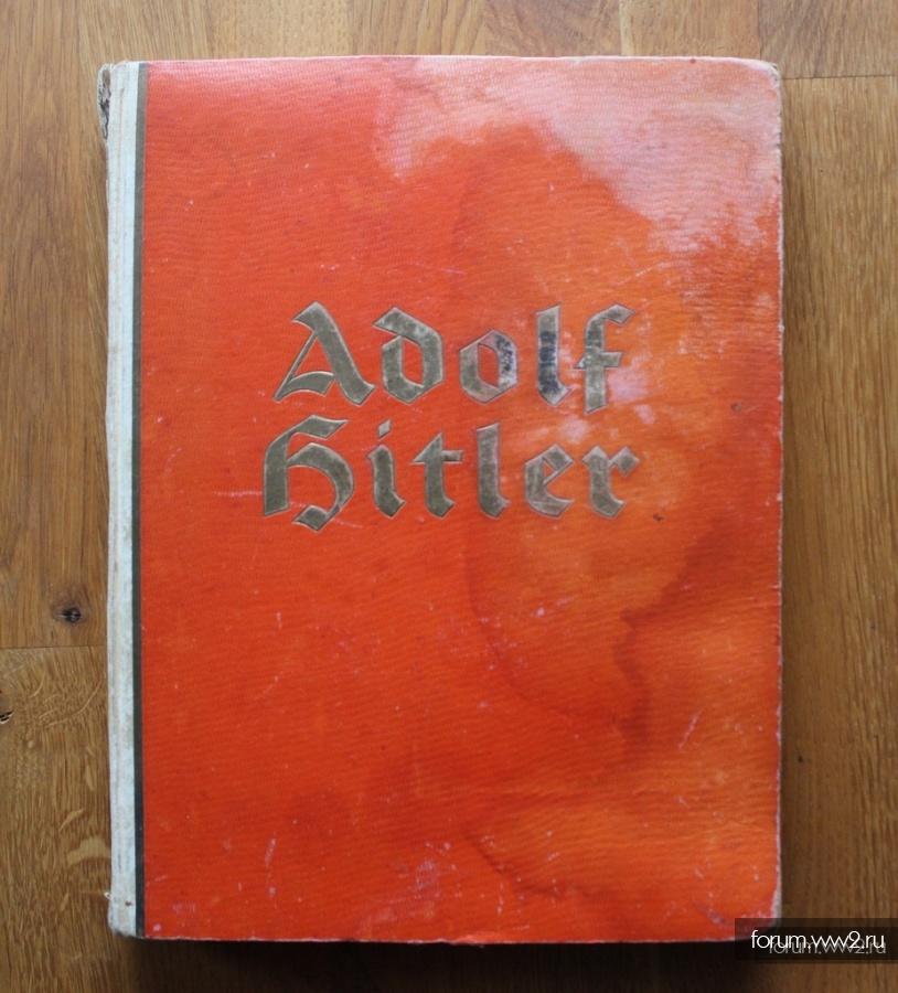 """Альбом """"Адольф Гитлер"""", 1936 год"""