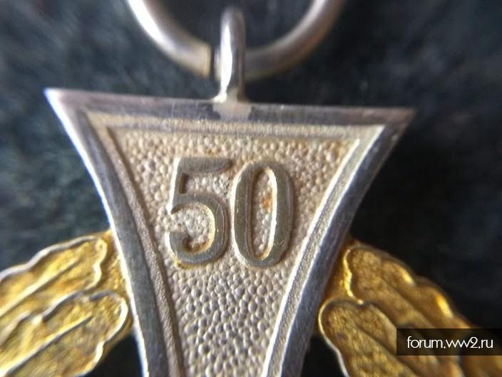 50лет гражданской выслуги.
