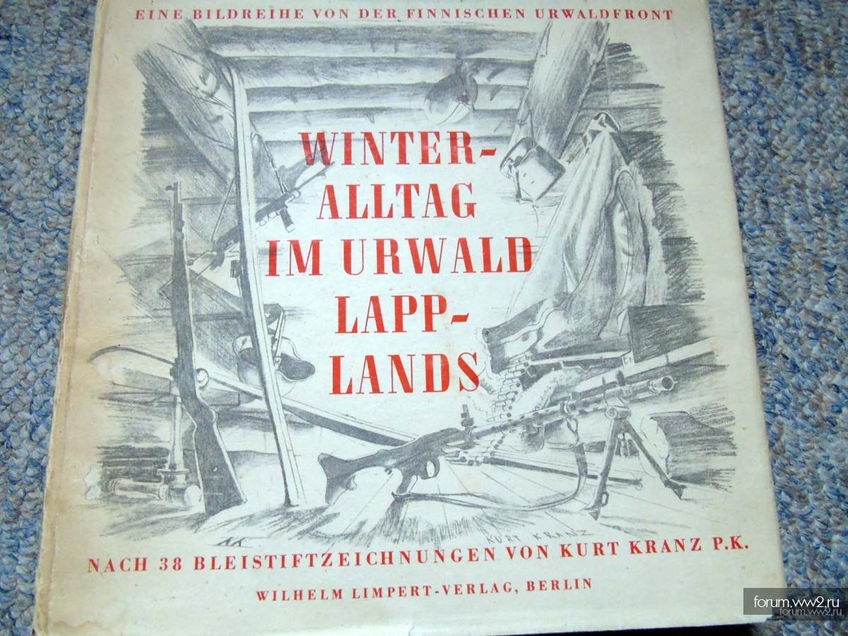 Зимний день в лесах Лапландии - 1944, Война в Заполярье, Егеря