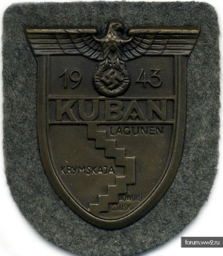 Ищется щит Кубань