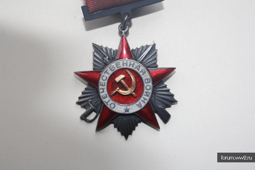 Орден Отечественной войны 2 степени на подлинность