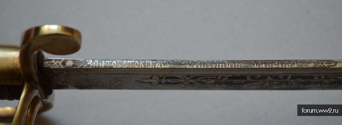 Офицерская шашка 1881/1909.  А III