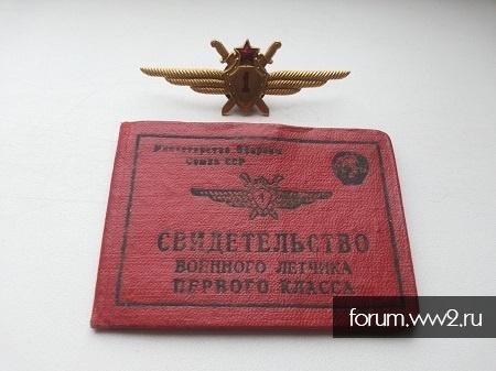Первая классность военного летчика на доке 50-х гг.