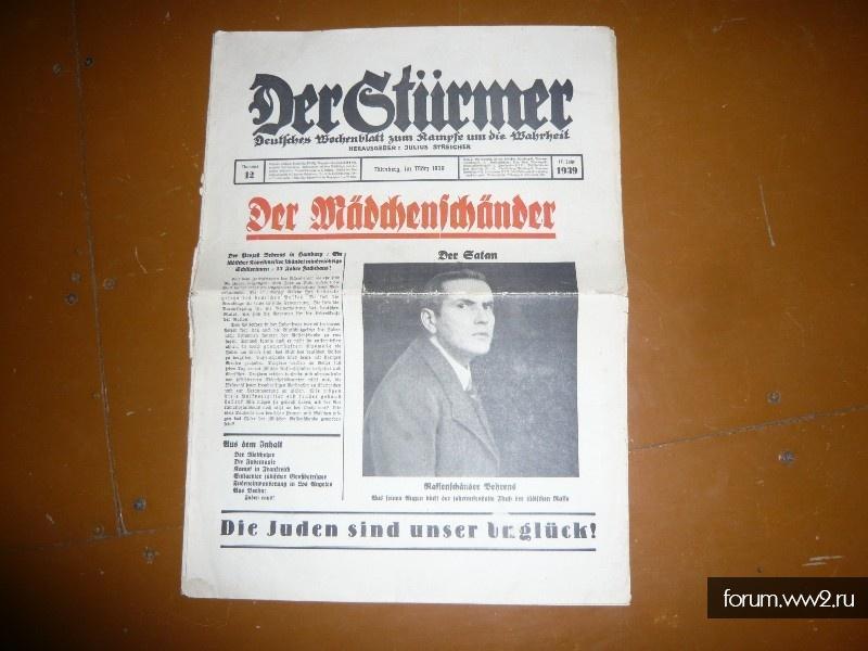 Журнал Der Sturmer Ю. Штрайхер 1939г