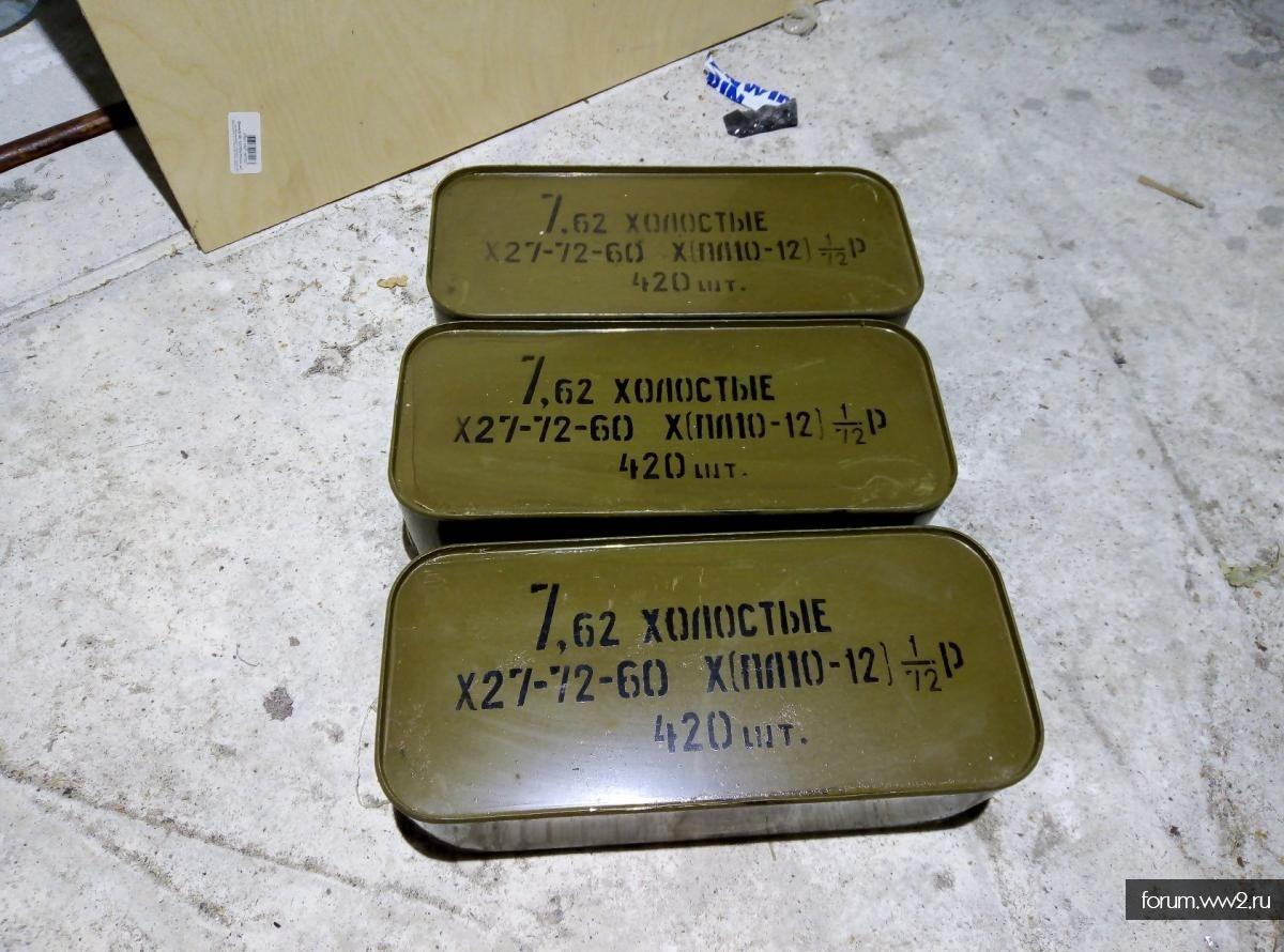 7,62х54 холостые армейские. в цинках.