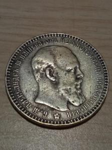рубль 1893г