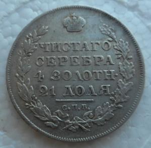 1 Рубль 1818 года (спб- пс).