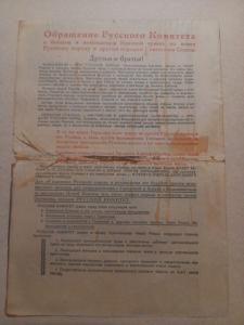 Листовка Обращение Русского Комитета