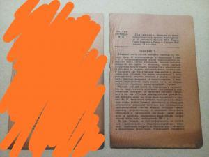 Листок Правды 71. Параграф 2
