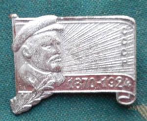 Траурный знак 1924 год.