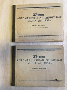 Альбом чертежей 37-мм зенитной пушки обр. 1937 г. издание 1946 г.