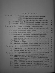 книги по танкам