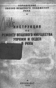 Снаряжение РККА