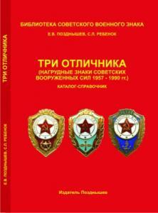 "книга Позднышева ""Три  Отличника"""
