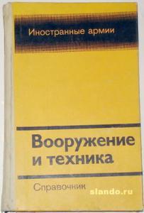 """справочник"""" Вооружение и техника"""" иностранные армии"""