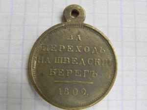 Медали царские. Копии