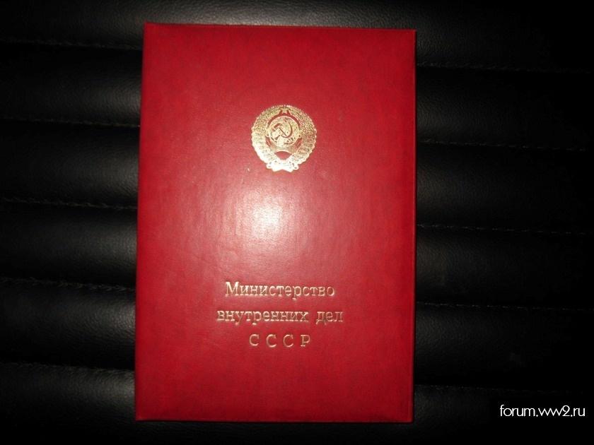 Комплект наград министра внутренних дел ГССР