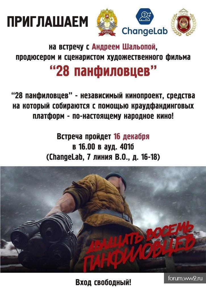 """Снимается фильм """"28 панфиловцев"""""""