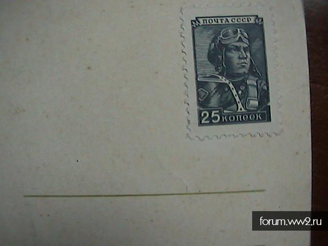 Летчик на почтовой марке?