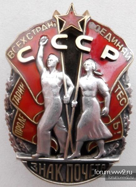 Орден Знак Почета №5276 обсуждение подлинности