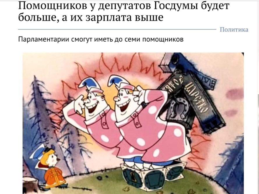 Выборы в Государственную думу 2016.