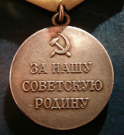 Медаль Партизану ВОВ 1 степени. Обсуждение