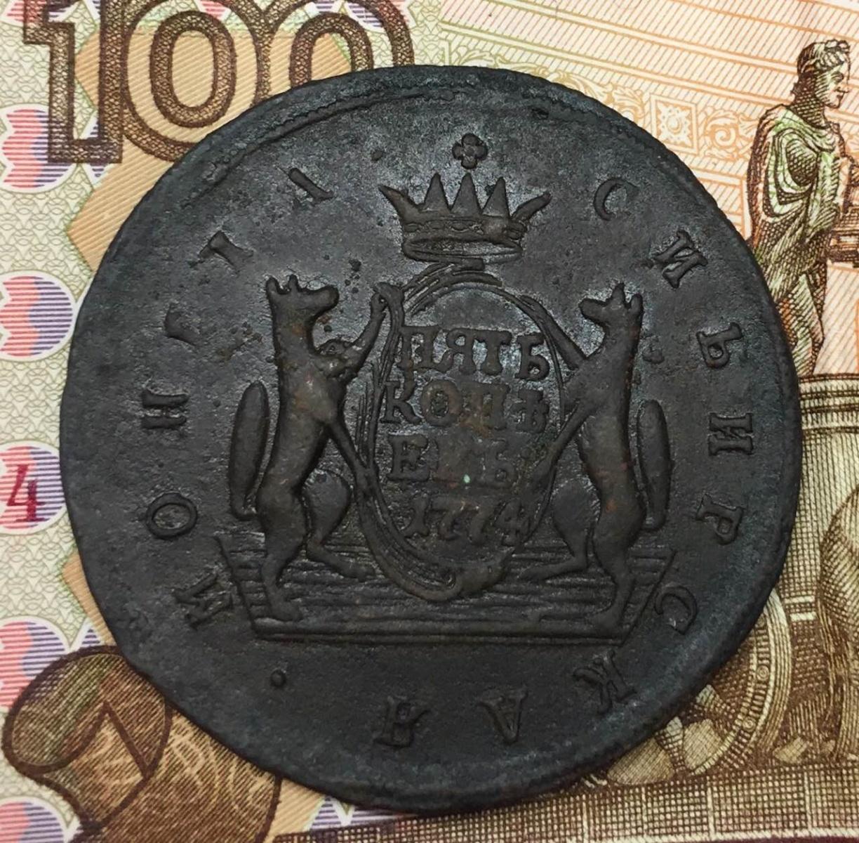5 копеек 1774, сибирская монета