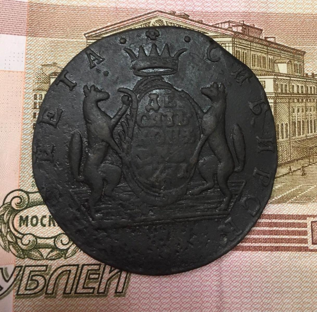 10 копеек 1771, сибирская монета