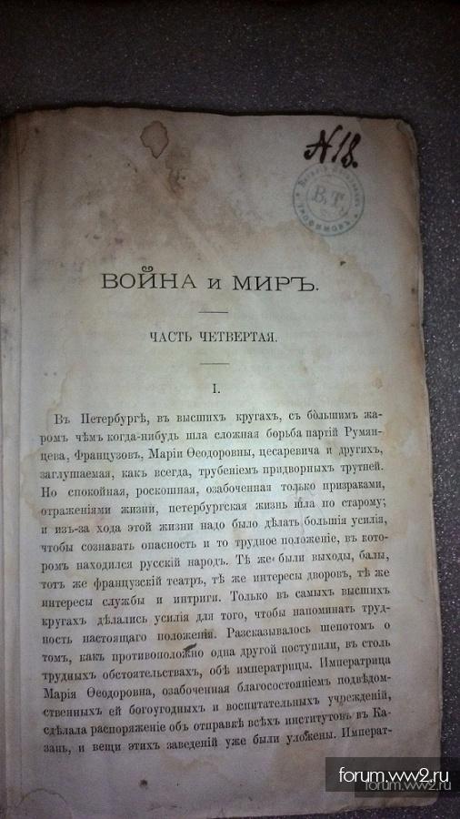 Война и мир 1880 года