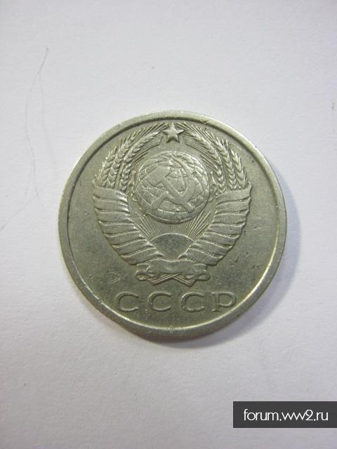 15 копеек 1970 г. (подлинность)