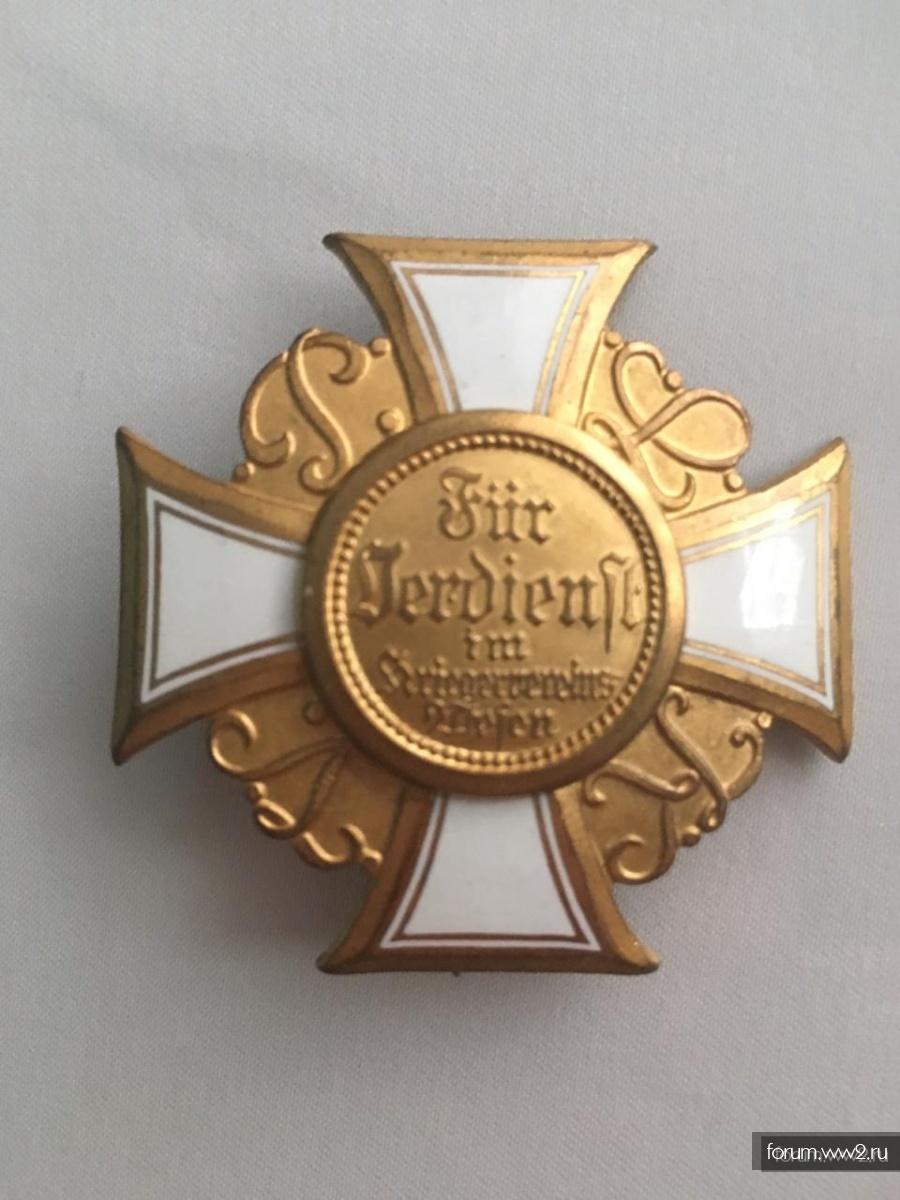 Почетный крест Прусского земельного союза ветеранов