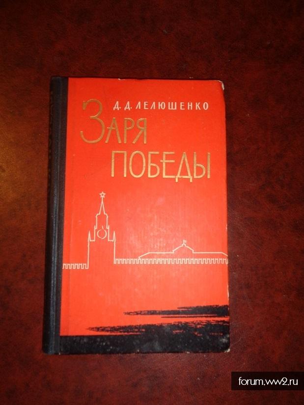 Книга с автографом генерала Лелюшенко Д.Д. 1966 год.