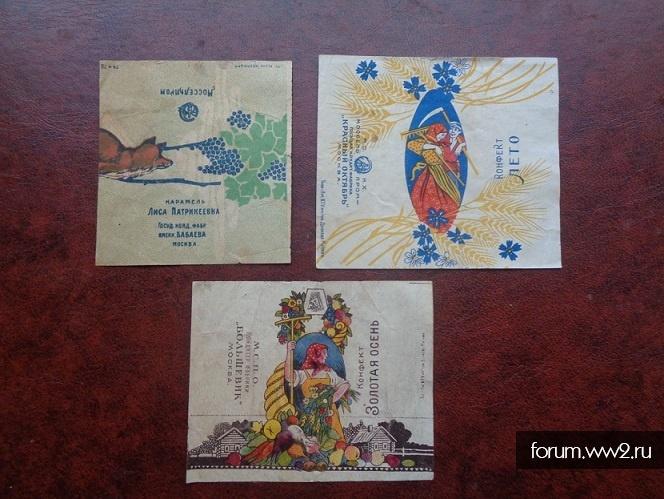 Три фантика от конфет 1920-1930 года Бабаева , Большевик ,Красный Октябрь