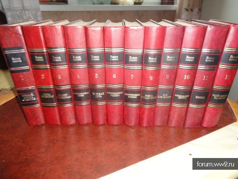 Венок Славы 12 томов 1984 год