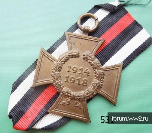 531. Почетный ветеранский крест Гинденбурга без мечей
