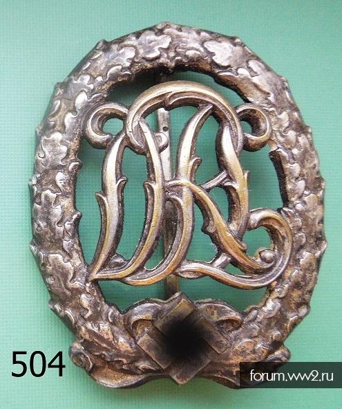 504. Знак ДРЛ в серебре Wernstein