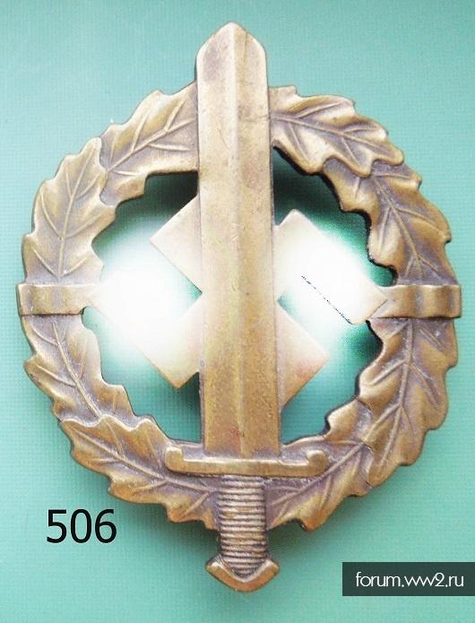 506. Знак СА в бронзе Petz&Lorenz