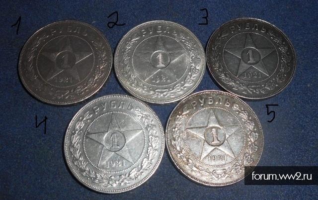 Рубли 1921 год (5 монет).